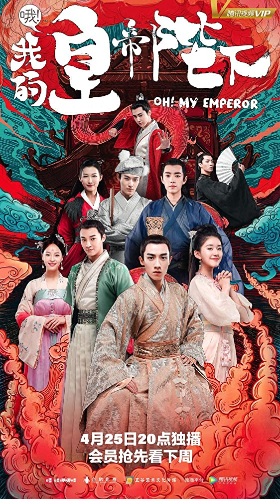 ดูหนังออนไลน์ฟรี Oh My Emperor (2018) Ep 16 โอ้ฝ่าบาทที่รัก ตอนที่ 16 [ซับไทย]